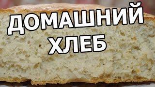 Как испечь домашний хлеб. Рецепт домашнего хлеба в духовке!