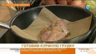 Как вкусно приготовить куриную грудку с тимьяном на пергаменте. Эфир от 24.01.18