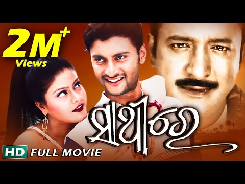 SATHIRE Odia Full Movie | Anubhav, Madhumita | Sarthak Music