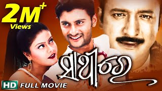 SATHIRE Odia Full Movie | Anubhav, Madhumita | Sarthak Music