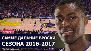 Самые дальние броски сезона 2016-2017 НБА