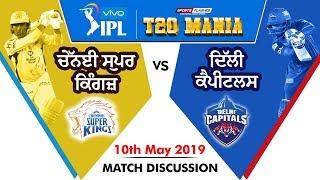 ਚੇੱਨਈ ਬਨਾਮ  ਦਿੱਲੀ   T20   CSK vs DC   Live Discussion   IPL 2019