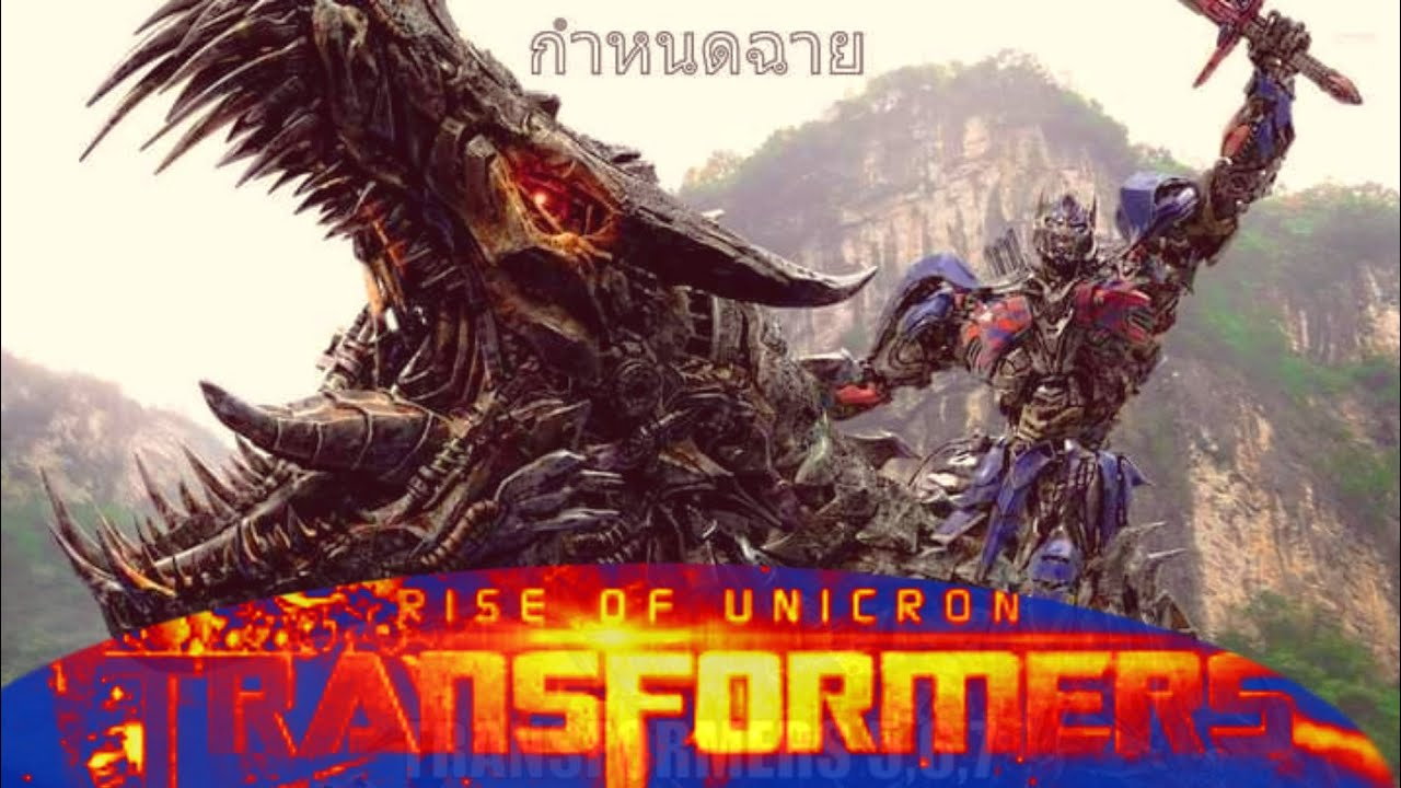 Download TRANSFORMER 7 RISE OF UNICRON FULL STORY TRAILER.