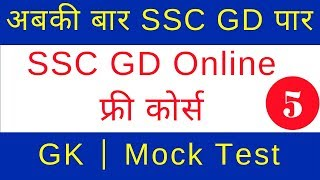 SSC GD Online Free Courses # 5 | GK Mock Test | GK Questions in Hindi