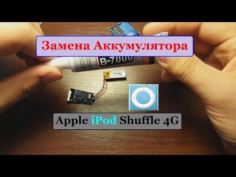 Как разобрать ipod shuffle 2