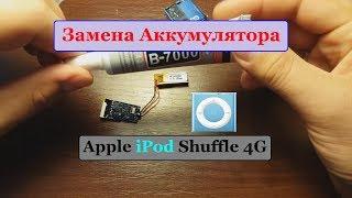 iPod Shuffle 4G Замена аккумулятора. (Был 52mAh, теперь 200mAh