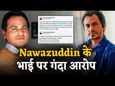 फिर सुर्खियों में बने Nawazuddin Siddiqui, अब भाई पर लगा गंभीर आरोप | India News