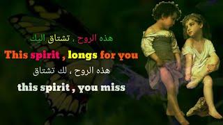 اغنية الروح تشتاق اليك مع الكلمات حزينه - this spirit Arabic song lyrics