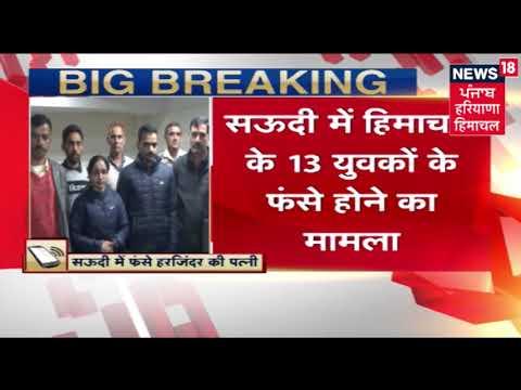 हिमाचल की ताज़ा खबर | | Latest Himachal News | December 1, 2018