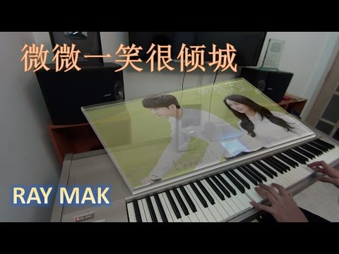 Love O2O [微微一笑很倾城] - Just One Smile Is Very Alluring [微微一笑很倾城] 钢琴 Piano by Ray Mak