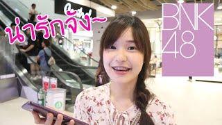 เห่อโทรศัพท์ใหม่!! ใช้แล้วรู้สึกน่ารักมาก | Meijimill
