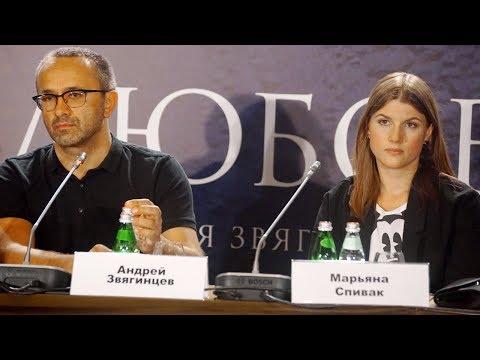 Пресс-конференция Нелюбовь (Loveless Press Conference)