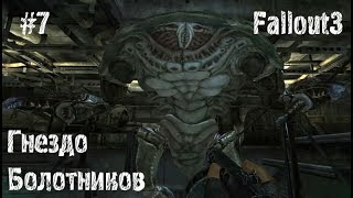 Fallout 3 Прохождение #7 — ГНЕЗДО БОЛОТНИКОВ
