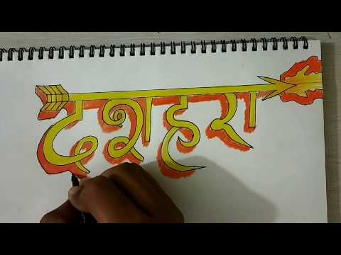 Easy Draw And Colour Dussehra Festival Celebration Drawing Step By Step Happy Dussehra Drawing Art Youtube
