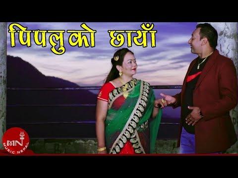 New Lok Dohori 2075/2019 | Pipaluko Chhaya - Suman Pariyar & Shanti Pariyar | Rajan & Sar