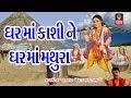 Hemant Chauhan - Ghar Ma Kashi Ne Ghar Ma Mathura - Gujarati Bhajan 2016 - Gujarati Non Stop Bhajan video