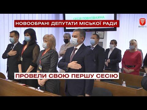 Телеканал ВІТА: Новообрані депутати Міської ради провели свою першу сесію