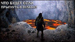 ЧТО БУДЕТ ЕСЛИ ПРЫГНУТЬ В ВУЛКАН? - Assassin's Creed: Odyssey (Что внутри вулкана?)