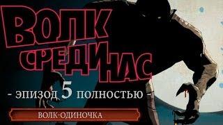 ВОЛК СРЕДИ НАС 5 эпизод  ФИНАЛ прохождение игры / THE WOLF AMONG US 5 CRY WOLF русский язык