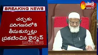 AP 3 Capital Bill || Opposition Blocks Tabling Of Andhraand#39;s 3-Capital Bill ||  రూల్‌ 71పై చర్చ ..