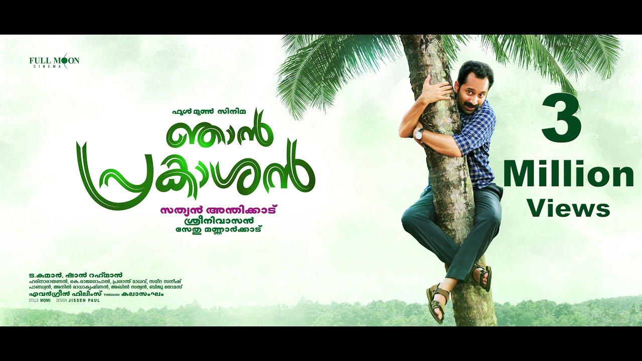 Njan Prakashan: Film Review - The Lovable P R  Akash