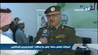 القحطاني: هناك حالات تتيح لها حملة وطن بلا مخالف التوجه إلى منافذ الخروج  دون مراجعة  الجوازات