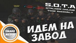 STALKER Online Time Anomaly (S.O.T.A) - Идем на завод