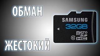 обман MicroSD Карты / Посылка из Китая #38