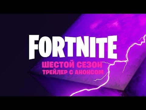 Шестой сезон Fortnite: власть ночи