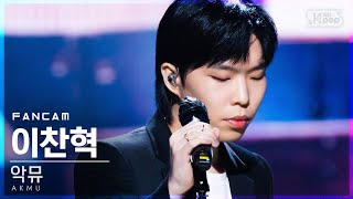[안방1열 직캠4K] 악뮤 이찬혁 'HAPPENING' (AKMU LEE CHANHYUK FanCam)│@SBS Inkigayo_2020.11.29.