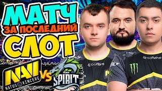 РЕШАЮЩИЙ МАТЧ ЗА ПОСЛЕДНИЙ СЛОТ НА МАЖОР NaVI vs Spirit DreamLeague Season 13