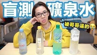 滴妹盲測4家便利商店礦泉水! 喝得出來差別嗎... ♥ 滴妹