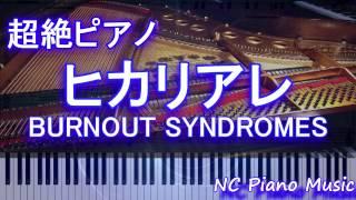 【超絶ピアノ】 ヒカリアレ(Hikari are)BURNOUT SYNDROMES (ハイキュー3期 OP)【フル full】