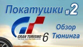 gran Turismo 6 - Обзор тюнинга - Покатушки #2 (сезон 2)