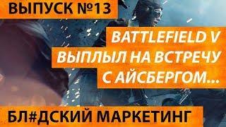 Battlefield V выплыл на встречу с айсбергом… | Бл#дский маркетинг | Выпуск №13