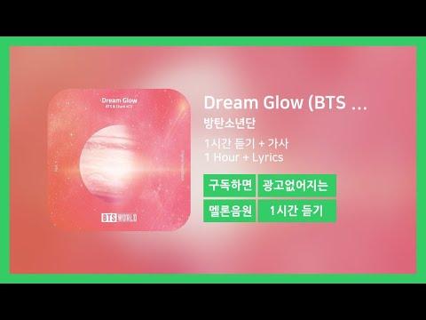 [한시간듣기] Dream Glow (BTS WORLD OST Part.1) - 방탄소년단 | 1시간 연속 듣기