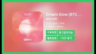 Baixar [한시간듣기] Dream Glow (BTS WORLD OST Part.1) - 방탄소년단 | 1시간 연속 듣기