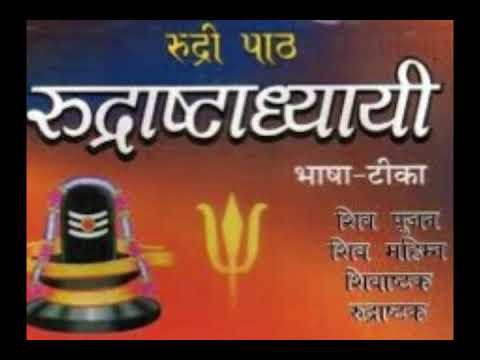 रुद्री पाठ | अष्टाध्यायी रुद्री पाठ | रुद्राष्टाध्यायी | Rudraashtadhyaayi | Rudra ashtadhyayi