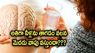 Too Much Water Can Leads to Brain Swelling?? | Oneindia Telugu