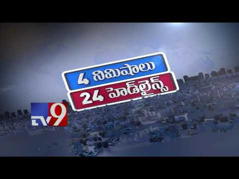 TV9 Telugu News || 4 Minutes 24 Headlines || Trending World