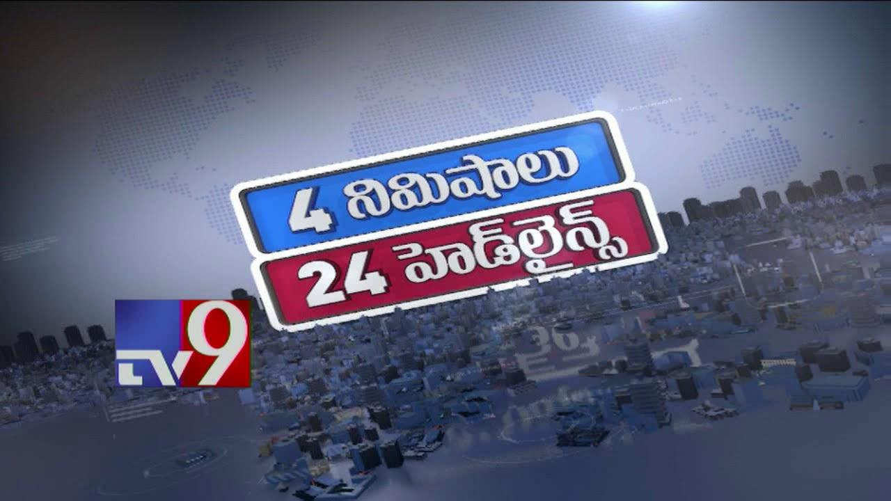TV9 Telugu News || 4 Minutes 24 Headlines || Trending ...