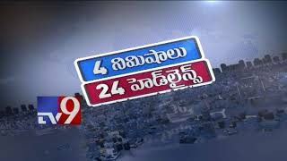 TV9 Telugu News    4 Minutes 24 Headlines    Trending World News