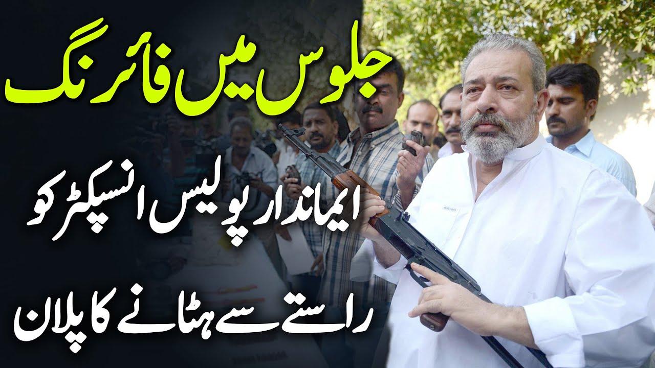 Download DALDAL | Ep14 | A Plan To Eliminate An Honest Police Officer In Karachi | Roxen Original