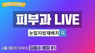 [닥튜버] 눈밑지방재배치 (서울에이치피부과 김형수 원장…