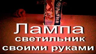 Лампа - светильник из пакета своими руками/Lamp - the lamp from the package with your hands