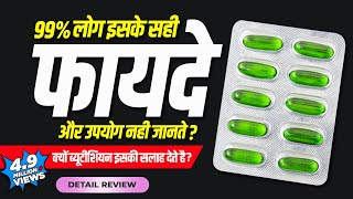 Evion Vitamin E Capsule - Uses, Side-effects, Precaution & Doctors Review | Dr. Mayur Sankhe | Hindi