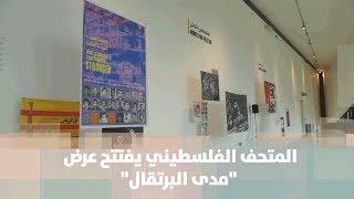 """المتحف الفلسطيني يفتتح عرض """"مدى البرتقال"""""""