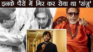 Gambar cover Sanju: जब Balasaheb Thackeray के सामने फूट-फूट कर रोए Sanjay Dutt; Watch Video | FilmiBeat