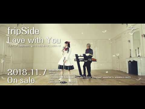 【fripSide】11月7日シングル「Love with You」SPOT
