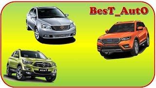 Топ 10 / САМЫЕ НАДЕЖНЫЕ автомобили из Китая /BesT AutO/(Самые надежные автомобили /Автомобили из Китая. В видеоролике показывается слайд-шоу с изображением самых..., 2016-04-16T06:02:42.000Z)